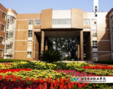 Колледж в Пекине на базе 9-го класса