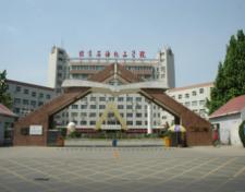Пекинский Институт Нефтехимических Технологий